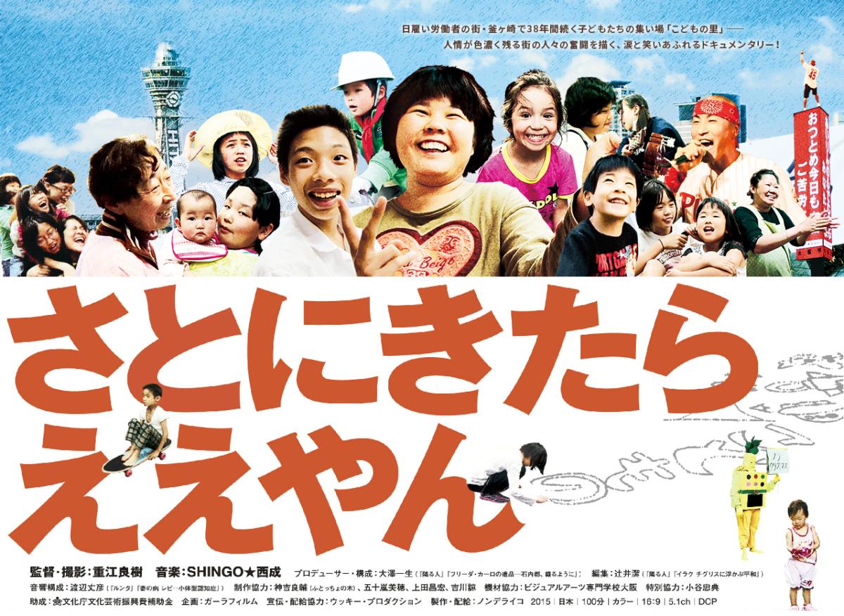 無料上映会『さとにきたらええやん』:東京都千代田区