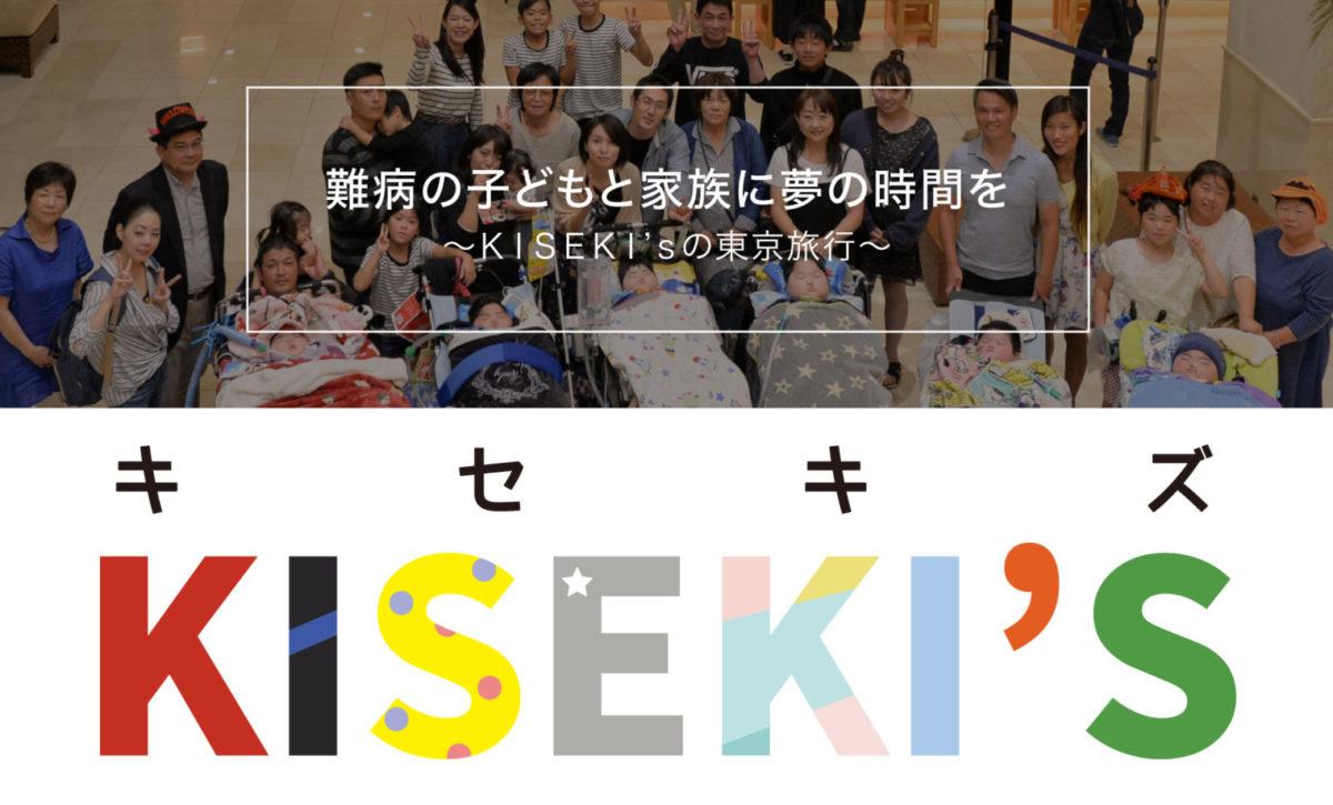 ア・ドリーム ア・デイ IN TOKYOセミナー開催『難病の子どもとその家族に夢の時間を』