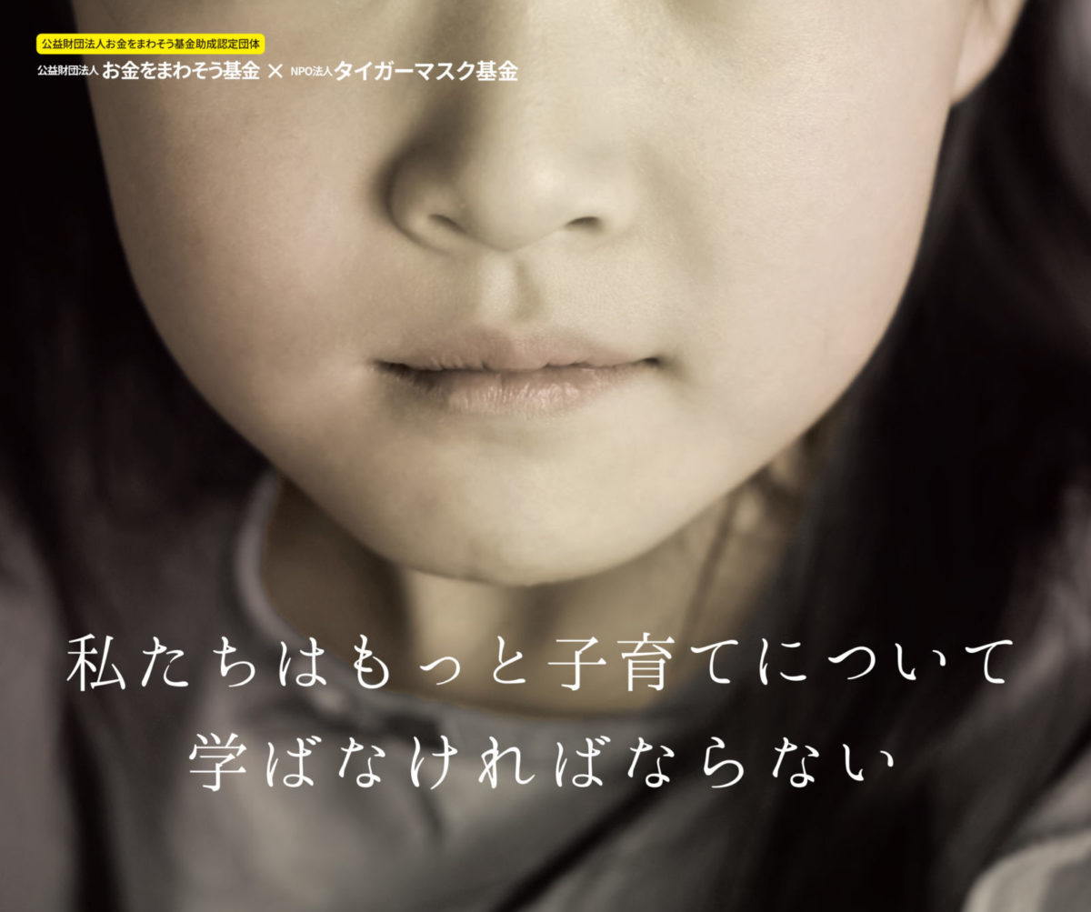 タイガーマスク基金セミナー開催『子ども虐待のない社会を実現するために必要なこと』