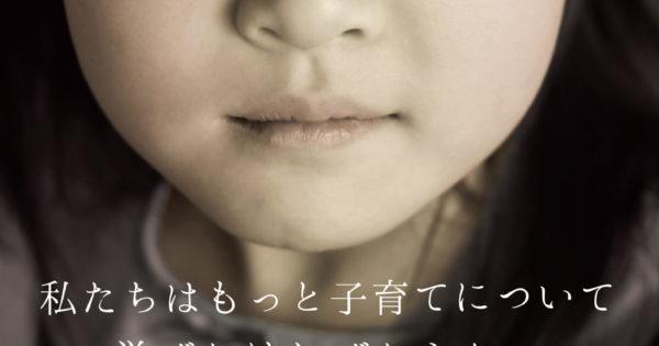 【難病児支援レポート】夢の実現と家族の思い出づくり
