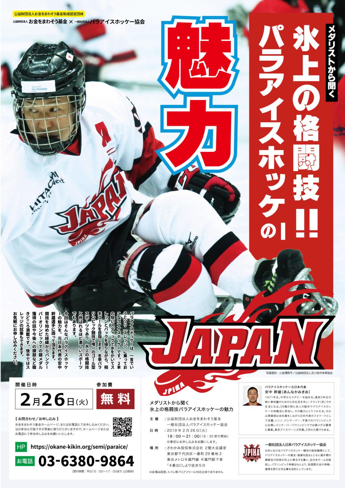 日本パラアイスホッケー協会セミナー開催『メダリストから聞く 氷上の格闘技パラアイスホッケーの魅力』