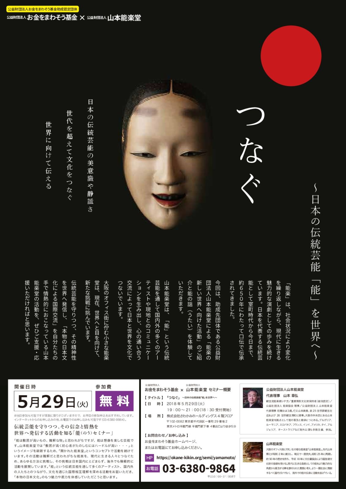 山本能楽堂セミナー開催『つなぐ~日本の伝統芸能「能」を世界へ~』