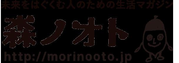 NPO法人森ノオト ロゴ