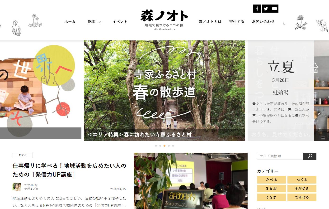 森ノオトWEBサイト