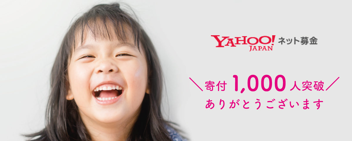 【Yahoo!ネット募金開設】Tポイントカードで寄付ができるようになりました