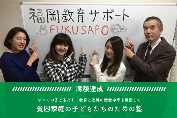 NPO法人福岡教育サポートが満額達成