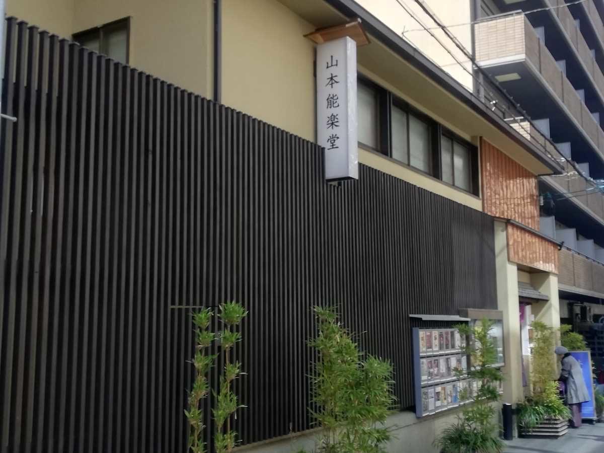 日本の伝統文化『能』を次世代に伝える 山本能楽堂