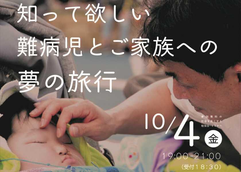 【セミナー報告】知って欲しい「難病児とご家族への夢の旅行」