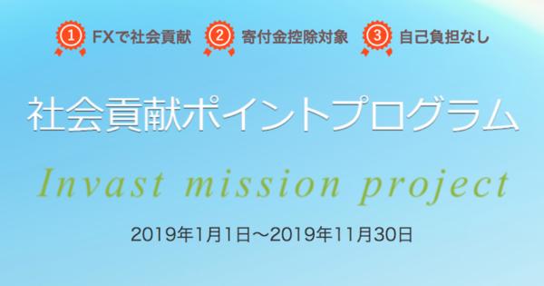 「インヴァストミッションプロジェクト」の寄付先団体に決定