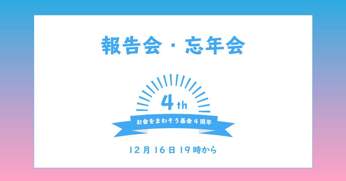 お金をまわそう基金4周年 活動報告会・忘年会