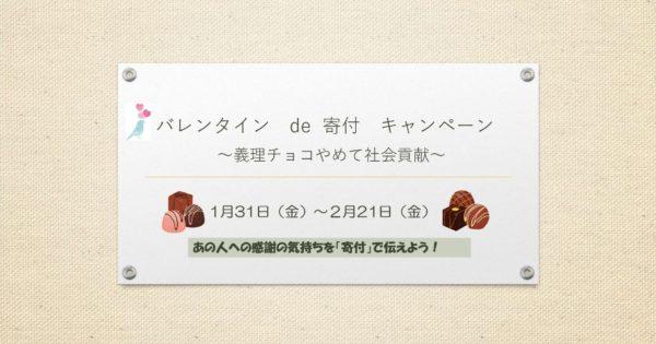 バレンタインde寄付キャンペーン〜義理チョコやめて社会貢献〜