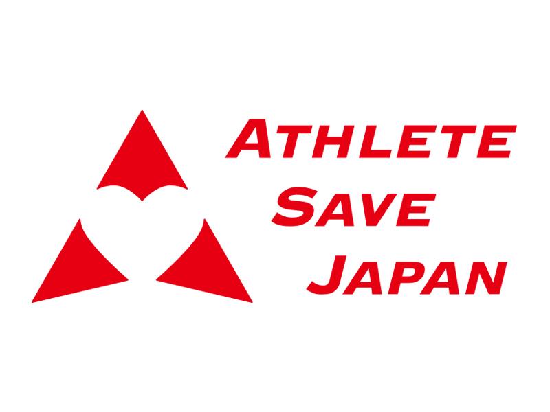 一般社団法人ATHLETE SAVE JAPAN
