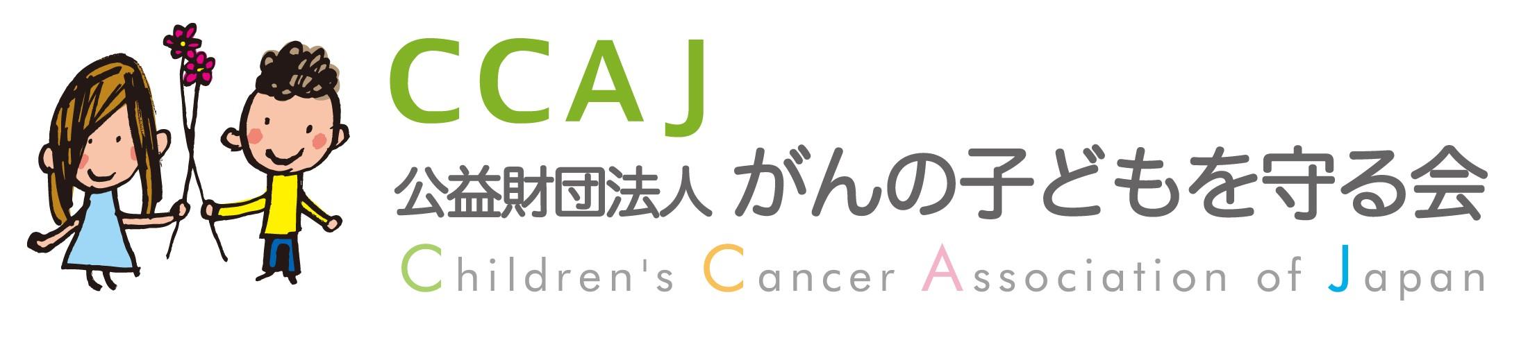 公益財団法人がんの子どもを守る会   寄付受付   寄付サイト 公益財団法人お金をまわそう基金