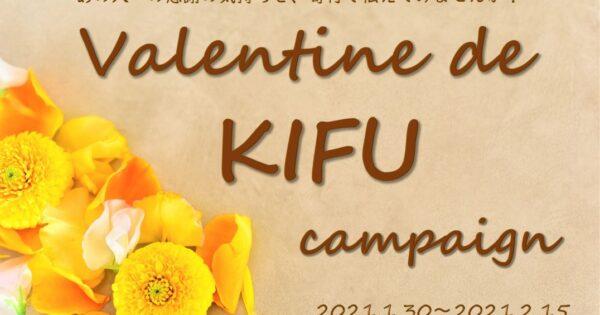 バレンタイン de 寄付 キャンペーン ~感謝の気持ちを寄付で届けよう!~