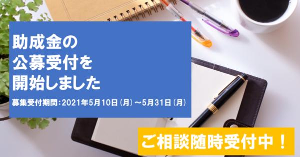 オンライン・ウィッシュ・バケーション@沖縄を開催!