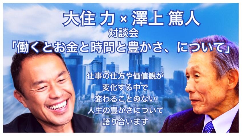 大住力 × 澤上篤人 対談会「働くとお金と時間と豊かさ、について」